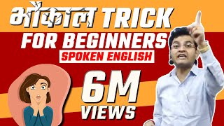 Spoken English Class for Beginners in Hindi   Learn how to Speak English Fluently   Part-1