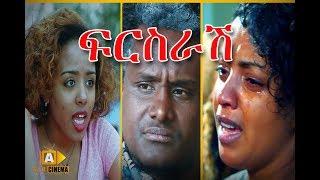 ፍርስራሽ - Ethiopian Movie Firsrash 2017 ሙሉ ፊልም