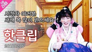[3분라떼] 새해 복 많이 받으세요~! (핫클립_20180218)