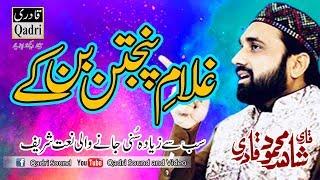 Ghulam e Panjtan Ban K    Qari Shahid Mehmood   