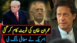America Official Statement After PM Imran Khan Tweets On Trump Statement |Pakistan America Relations