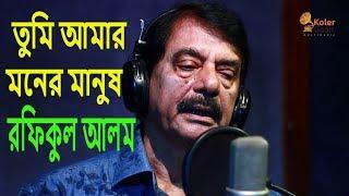 Tumi Amar Moner Manush--sopner prithibi--Rafikul Alom || তুমি আমার মনের মানুষ---রফিকুল আলম