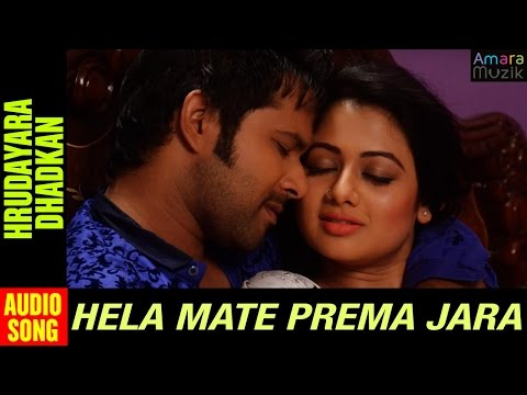 Xxx Mp4 Hela Mate Prema Jara Odia Movie Hrudayara Dhadkan Audio Song Sabyasachi Mishra Archita Sahu 3gp Sex