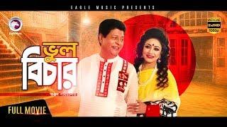বাংলা নতুন সিনেমা : ভুল বিচার