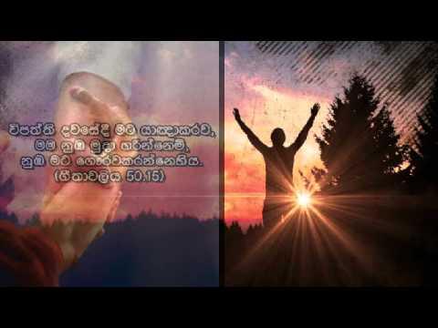 SINHALA CHRISTIAN SONG DAYAWANTHA WU KITHU SAMIDE.wmv