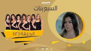 Episode 12 - Sabaa Banat Series | الحلقة الثانية عشر - السبع بنات