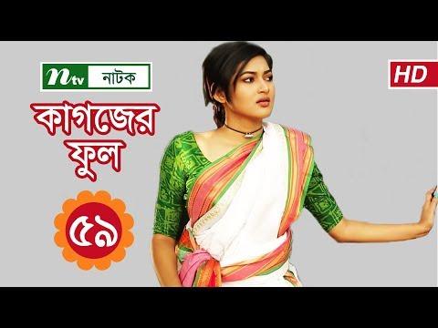 Xxx Mp4 Bangla Natok Kagojer Phul Episode 59 Sohana Saba Nayeem Nadia 3gp Sex