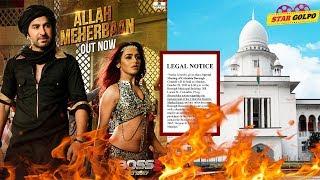 আইনি নোটিশ,৩ দিনের সময় দিয়ে আল্লাহ মেহেরবান গান সরানোর । Allah Meherbaan Boss 2 Song Jeet & Faria