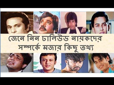জেনে নিন ঢালিউড নায়কদের সম্পর্কে মজার কিছু তথ্য - Something Funny about bangla actors
