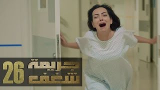 Jareemat Shaghaf Episode 26 - مسلسل جريمة شغف الحلقة 26