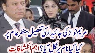 Maryum Nawaz Ki Property Details Manzar-e-Aam Per Aa Gai