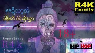 Karen Hip Hop song 2018 R4K(Family) ဍီသာ့အ္ု by Tunt $ahua