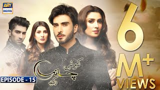 Koi Chand Rakh Episode 15 - 15th Nov 2018 - ARY Digital Drama
