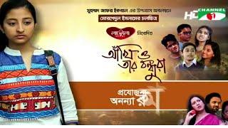 Akhi o tar bhondhura Trailer 2017  | Written by Muhammad Zafar Iqbal