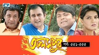 Aloshpur | Episode 551-555 | Fazlur Rahman Babu | Mousumi Hamid | A Kha Ma Hasan