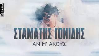 Σταμάτης Γονίδης - Αν μ'ακούς - Official Lyric Video