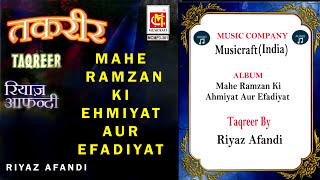 Mahe Ramzan Ki Ehmiyat Aur Efandiyat || Riyaz Afandi || Taqreer || Musicraft India || Audio