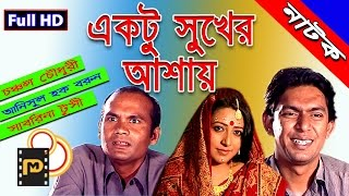 Bangla natok Ekto Sukher Ashi (একটু সুখের আশায়) Bangla natok 2017| Full HD 1080p |Chanchal Chowdhury