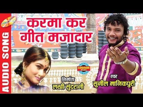 Xxx Mp4 करमा कर गीत मजादार Karma Kar Geet Majadaar Singer Sunil 9575480629 Chhattisgarhi Audio Song 3gp Sex