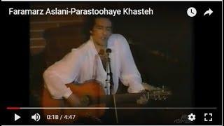 Faramarz Aslani-Parastoohaye Khasteh