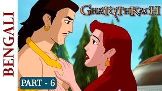 Ghatothkach Master Of Magic - Part 6 Of 10 - Bangla Animated Movies