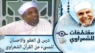 الشيخ الشعراوي | درس فى العفو والاحسان للمسىء من القرأن الشعراوى