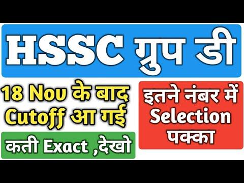 Xxx Mp4 HSSC Group D Cutoff Check Haryana Group D Cutoff 18 Nov Exact Hindi 3gp Sex