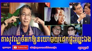 khan sovan - Politics Stay Home - Cambodia Hot News Today, Khmer Hot News Today, Cambodia News