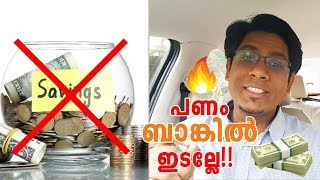 എങ്ങനെ പണം സേവ് ചെയ്യാം? Saving vs Investing | Malayalam Investment Tips 2018 🚀🚀