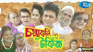 Chompakoli Talkies Promo | Chanchal Choudhury | Nadia | Bangla Serial Drama | Rtv