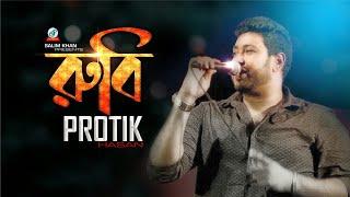 Rubi - Protik Hasan | Sangeeta official