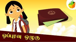 ஒப்புரவு ஒழுகு (Oppurravu Ozhugu) | Aathichudi Kathaigal | Tamil Stories for Kids