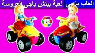 لعبة العروسة باربى والبيتش باجى الجديد للاطفال العاب بنات واولاد new beach buggy doll toy game