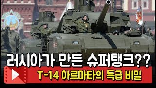 슈퍼탱크로 불리는 러시아전차 '아르마타'의 비밀'