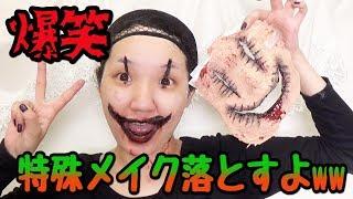 【爆笑】特殊メイク落とすとこうなるww脱皮する動画【ハロウィン】
