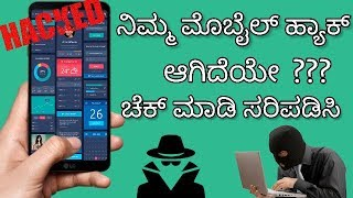 How to Know That Your Phone is Hacked or Notin kannada - ನಿಮ್ಮಮೊಬೈಲ್ ಹ್ಯಾಕ್ ಆಗಿದೆಯಾ ಕೂಡಲೇ ಚೆಕ್ ಮಾಡಿ