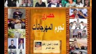 مهرجان أوبريت مصر   حودة بندق   فارس حميدة   فيفتى   الباور العالى   حتحوت 2017 176x144