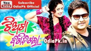 Jhia Ta Bigidigala  New Odia Film 2 Video Songs mp4