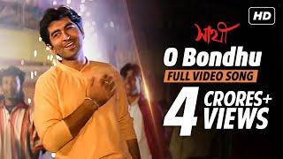 O Bondhu | HD | Sathi | Jeet | Priyanka Trivedi | 2002