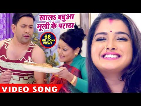 Xxx Mp4 सबसे हिट गाना 2017 खालS बबुआ मूली के पराठा Dinesh Lal Nirahua Satal Rahe Bhojpuri Songs 3gp Sex