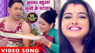 सबसे हिट गाना 2017 - खालS बबुआ मूली के पराठा - Dinesh Lal - Nirahua Satal Rahe - Bhojpuri Songs