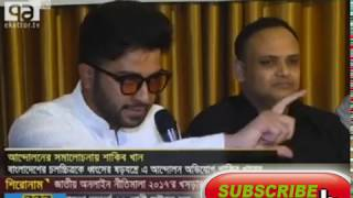Shakib Khan Angry With FDC | Bangla Movie News