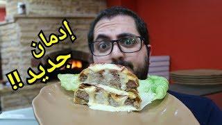 Foodtip || Lions Roar |  تجربة برجر بالعجين  لأول مرة في الاردن أزكى اكل في العالم
