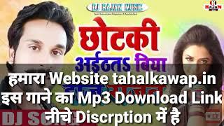 Jhijhiya Star Niraj Nirala - छोटकी अइठत बिया - Chhotki Aethat Biya - Bhojpuri Hit_Song 2018