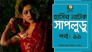 Bangla Hasir Natok   Shap Ludu   EP 11   Faruk Ahmed, Badhon,  A K M Hasan   Bangla New Natok