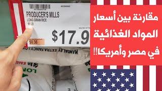 مقارنة خطيرة بين الأسعار في مصر وأمريكا تكشف كل شيء عن الحياة والمعيشة في أمريكا مع مصطفى الحسيني.