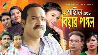 Biyar Pagla ( বিয়ার পাগলা ) - Shahin | Anowar | Pinky | Bangla Drama
