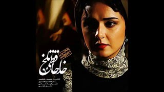 Mohsen Chavoshi   Khodahafezi Talkh shahrzad  شهرزاد محسن چاوشی   خداحافظی تلخ