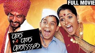 Pak Pak Pakaak - Full Length Marathi Movie - Nana Patekar & Saksham Kulkarni