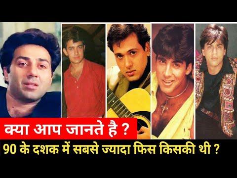 Xxx Mp4 90 S में सनी देओल गोविंदा अक्षय कुमार शाहरुख खान और आमिर खान की कितनी फीस थी 3gp Sex